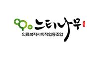 느티나무의료복지사회적협동조합