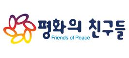 평화의친구들