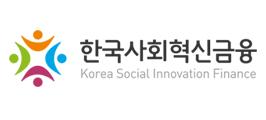 한국사회혁신금융