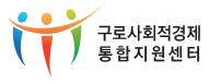 구로사회적경제통합지원센터