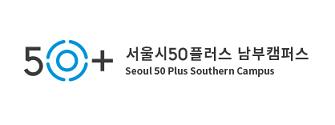 서울시50플러스 남부캠퍼스